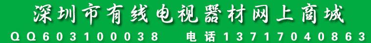 深圳有线电视器材网上商城