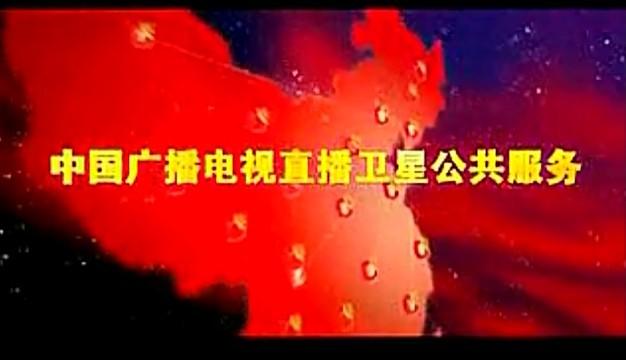 中国广播电视直播卫星公共服务-户户通专题(视频)
