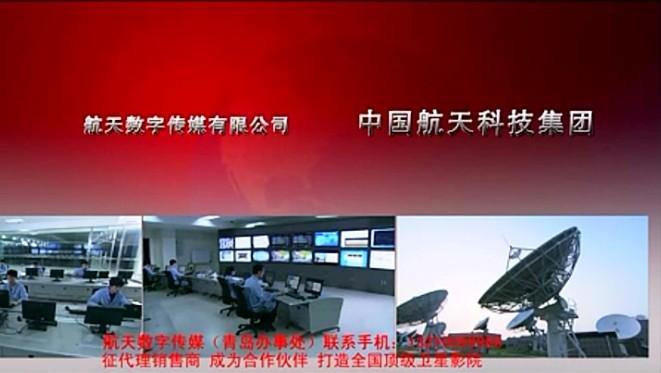 航天数字传媒有限公司-卫星影院产品演示专题片(视频)