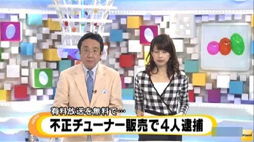 日本首例:四名非法卫星电视调谐器业者被捕(图文)